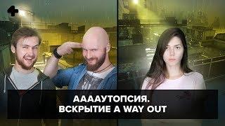 ААААутопсия #19. Вскрываем A Way Out