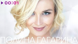 ПОЛИНА ГАГАРИНА - Лучшие песни