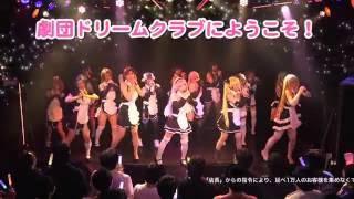 公式HP ⇒ http://www.dreamclub-butai.jp/ 『劇団ドリームクラブ』は、D...