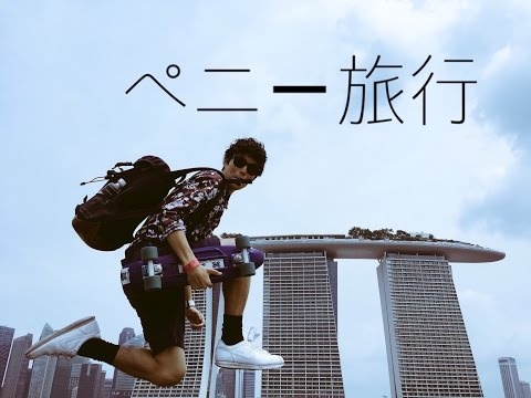 I WENT TO SINGAPORE WITH MY PENNY BOARD!!!!!