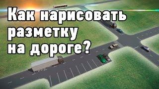 Как нарисовать разметку на дороге? в 3ds Max