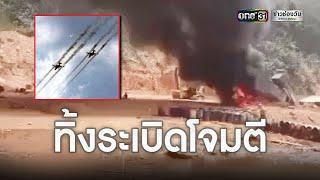ทิ้งระเบิดโจมตีหมู่บ้านกะเหรี่ยงเสียชีวิต 30 ราย   ข่าวเย็นช่องวัน   ข่าวช่องวัน
