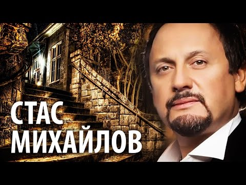 Stas Mikhailov - Striptease (Art Video)