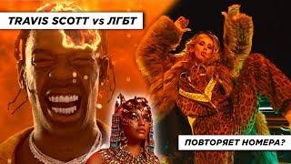 LOBODA - SuperSTAR, ТРАВЛЯ Travis Scott, у Nicki Minaj ПРОБЛЕМЫ + НОВИНКИ альбомов/синглов