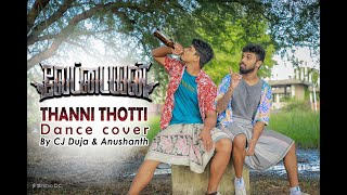 THANNI THOTTI REMIX | DANCE COVER BY CJ DUJA & ANUSHANTH | VETTAIYAN |  STUDIO DC | CHRIS DHANU