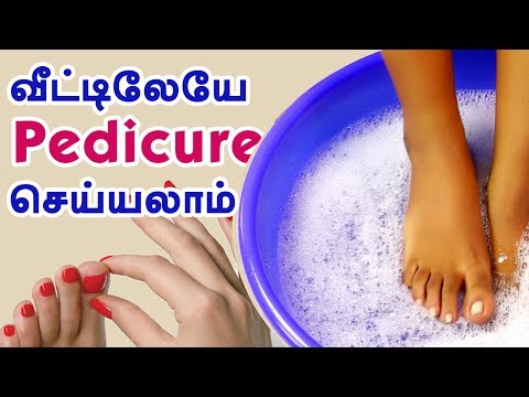 Pedicure at Home - How to do pedicure at home naturally? - Tamil Beauty Tips