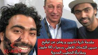 مقدمة نارية لشوبير و يعلن عن توقيع حسين الشحات للاهلي رسميا بـ 60 مليون ومفاجأة الخطيب المدوية