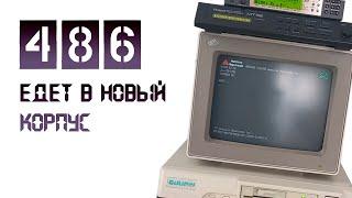 486 Едет в новый корпус или всё что вам надо знать про сборку 486 ретро компьютера.