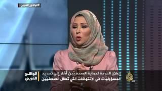الواقع العربي- سبل مواجهة مخاطر الصحفيين العرب
