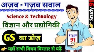 #Science and Technology #vigyan #विज्ञान प्रद्योगिकी #gs practice #study91 #Nitin sir