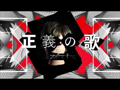 ミオヤマザキ 1stフルアルバム「anti-these」収録『正義の歌』