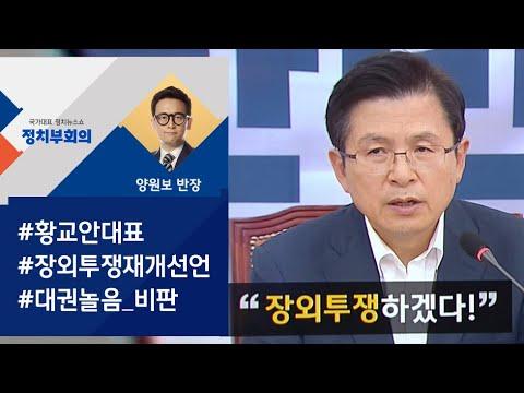 [정치부회의] '좌파폭정 중단'…황교안,