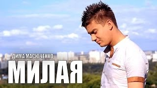Дима Масюченко - Милая (ПРЕМЬЕРА 2014)