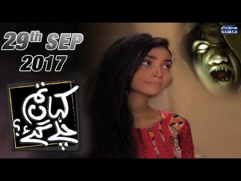 Khule Baal Aur Jinnaat | Kahan Tum Chale Gae | SAMAA TV | 29 Sept 2017