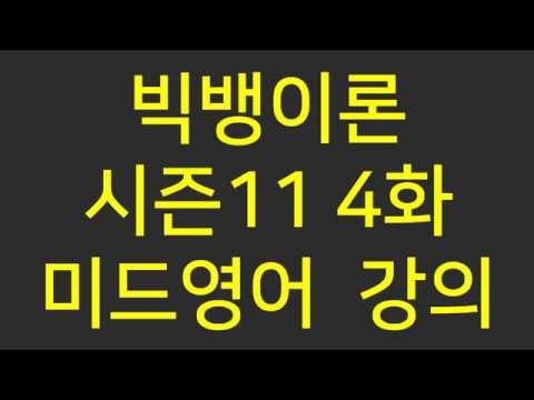 빅뱅이론 시즌11 4화 미드 생활영어회화 강의