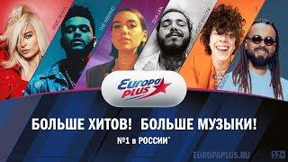 Новые лица Европы Плюс! Больше Хитов! Больше Музыки!