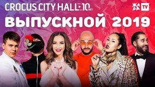 ВЫПУСКНОЙ В КРОКУСЕ 2019