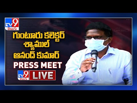 Guntur Collector Samuel Anand Press Meet LIVE || Lockdown Guidelines In AP - TV9