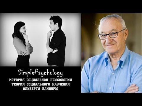 Социальная психология. Теория социального научения Альберта Бандуры.