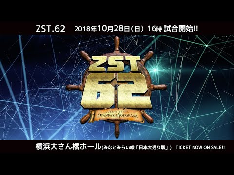 10/28「ZST.62」Trailer