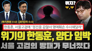 한동훈 멘탈 나갔다!! 절대 방패 '서울 고검' 완전히…