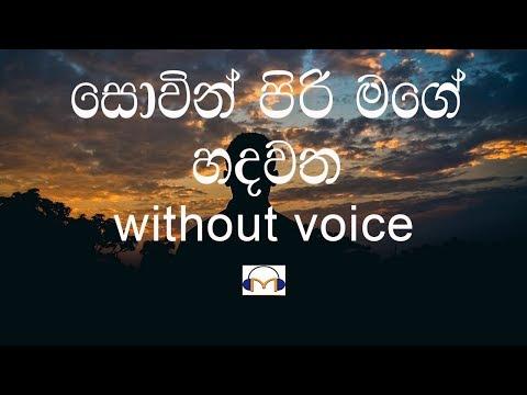 Sovin Piri Mage Hadawatha Karaoke (without voice) සොවින් පිරි මගේ හදවත