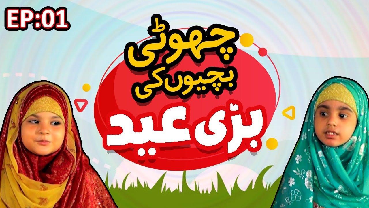 Choati Bachiyon Ki Bari Eid EP 01 | Bakra Eid Kids Show | Eid Mubarak - Kids Madani Channel