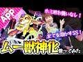 【モンスト】爆裂ホーミングSSが強すぎ!獣神化ムーを使ってみた!