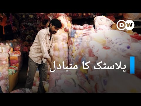پلاسٹک کی نئی قسم، جو ماحول دوست ہے   DW Urdu
