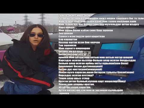 TATARKA — АЛТЫН // ALTYN текст и песня