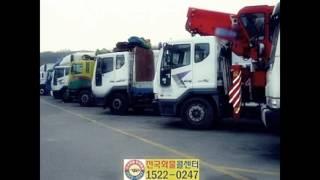 #화물운송 수목 및 장재물 운송 동영상