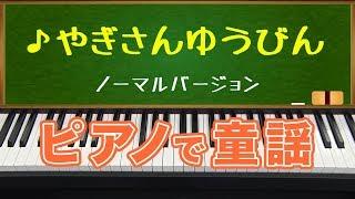 やぎさんゆうびん(A Goat's Postcard)ピアノで童謡/japanese children's song