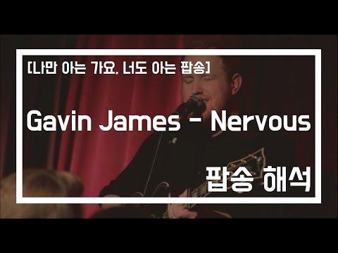 Gavin James - Nervous 팝송가사번역 나만 아는 가요 너도 아는 팝송