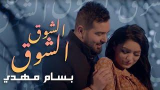 بسام مهدي - الشوق الشوق (فيديو كليب حصري) | 2020