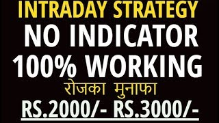 INTRADAY TRADING STRATEGY - 100% WORKING IN STOCK HINDI || BEST INTRADAY TRADING STRATEGY || 2019