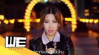 [MV]ไม่ใช่ไม่รัก (ost.วันนี้ที่รอคอย) - ฟิล์ม บงกช (official)
