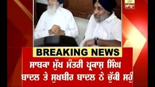 Ex CM Parkash Singh Badal & Sukhbir Badal takes oath as legislative members