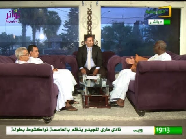 برنامج مساء الخير مع أعضاء مكتب المرصد الدولي للإعلام وحقوق الإنسان في موريتانيا