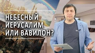 #61 Небесный Иерусалим или Вавилон? - Алексей Осокин - Библия 365