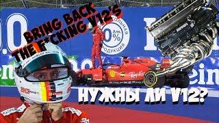 """Нужно ли возвращать """"грёбаные"""" V12 в Формулу 1?"""