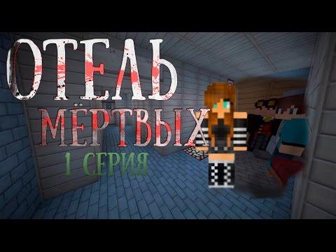 Minecraft сериал: ОТЕЛЬ МЕРТВЫХ  | СТРАШНЫЙ СЕРИАЛ| ПАРАНОРМАЛЬНОЕ ЯВЛЕНИЕ(Minecraft Machinima)