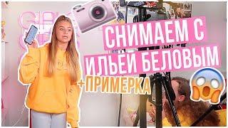 Снимаем с Ильей Беловым+ПРИМЕРКА