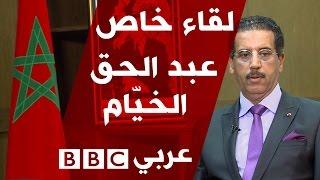 لقاء خاص عبد الحق الخيّام مدير المكتب المركزي للأبحاث القضائية المغربي