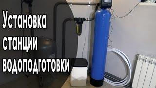 видео Схема работы системы водоочистки для коттеджа Каскад АПТ