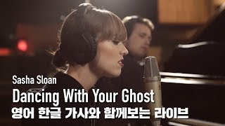 [한글자막 라이브] Sasha Sloan - Dancing With Your Ghost
