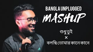 Bangla Unplugged Mashup (Shudhu Tui × Bolchi Tomar Kane Kane) | Santanu Dey Sarkar | Cover mp3 song download