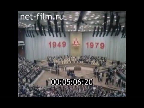 Feier zum 30. Jahrestag der DDR in Berlin