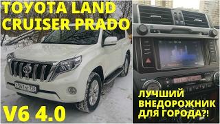 TOYOTA LAND CRUISER PRADO V6 4.0  - Лучший городской внедорожник?!