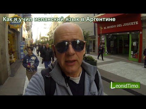Как я учил испанский язык в Аргентине