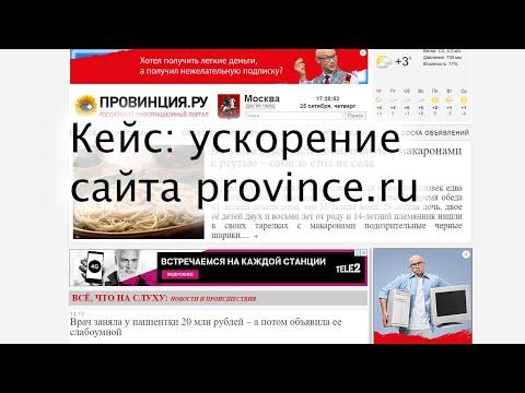 Кейс: ускорение сайта Province.ru (Joomla) в Метод Лаб